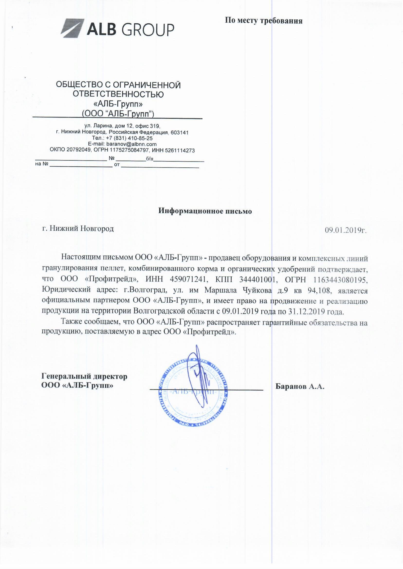 Письмо о партнерстве-1